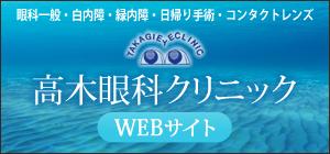 高木眼科クリニックWEBサイト